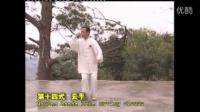 百合花倾情奉献专为老年人练习杨氏简化37式太极拳口令音乐