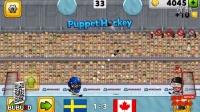 【小编一分钟】《冰场主宰 2015Puppet Hockey 2015》