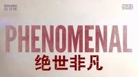 【中英字幕】Eminem阿姆 - Phenomenal (姆爷强势新单官方歌词MV 预告片)