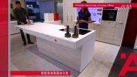 厨房变身家庭办公室-德国海福乐五金2015 interzum展展区