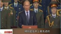 俄罗斯:普京——谁威胁我  我就瞄准谁 晚间新闻报道 150618