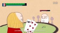 扑克冷姿势03——德扑起源