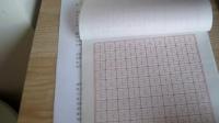 硬笔书法教程  郝老师教写字1