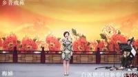 2015迎新春白派剧团演唱会1