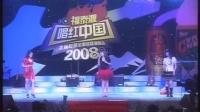 孔雀廊2008群星演唱会--T.R.Y篇
