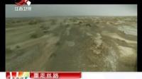 重走丝路 中国夫妇穿越火线  150625 【侣行报道】
