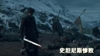 (国人制作)权力的游戏第五季悲情MV