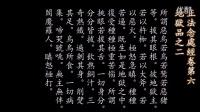 0044.优酷网-11 過分享用、覆藏惡業、自己殺羊或教人殺羊…等,死後墮入旃荼黑繩地獄 諸經佛說地獄集要