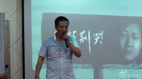 华文逸老师核心课程《PTE卓越团队培训》—南通德胜(山东华鑫发)