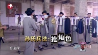 黄渤任性分配角色 极限挑战 20150628 高清版