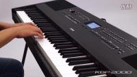 YAMAHA KBP-2000电钢琴官方视频操作指南03-演奏各种乐器音色