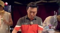 张艺兴能否拯救好人队 极限挑战 20150628 高清版
