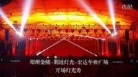 郑州金鳞-宏达车业广场-开场灯光秀