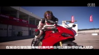 【V报告】杜卡迪摩托车Panigale 1299测试(中文字幕)-摩托威