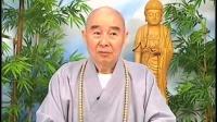 净空法师《十善业道经》第(1-10)集