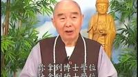 净空法师《十善业道经》第(11-20)集