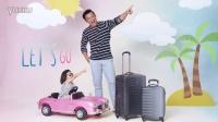【秋成勋、秋小爱】American Tourister行李箱广告