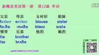 新概念英语第一册第12课单词01 英语音标 英语口语 国际音标 英语语法学习