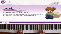 桔梗钢琴合奏--《小狐狸妖怪  七宝》♬ ♪ ♩ 犬夜叉配乐