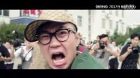 电影《煎饼侠》插曲《五环之歌》MV
