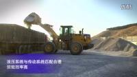 山工机械SEM655D装载机中文宣传片