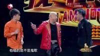 亚洲舞王在欢乐喜剧人第四期的《我不是歌手》宋小宝刘小光丫蛋小品