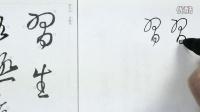 陳忠建【硬筆】行書入門-01圓轉
