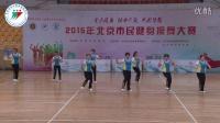 2015年北京市民健身操舞大赛--西城区直机关代表队-今夜舞起来