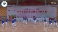 2015年北京市民健身操舞大赛--西城区白纸坊街道新安南里健身队-中国味道