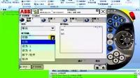 16_ABB机器人示教器可编程按钮的使用1