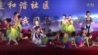 深圳全纳教育松岗沙蒲围晚会舞蹈《草原欢歌》