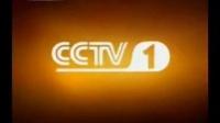 2004年CCTV-1综合频道台徽