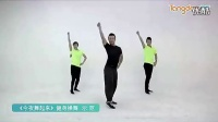 4体育总局12套广场舞作品讲解和示范《今夜舞起来》健身操舞示范_标清_标清