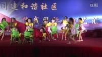 深圳全纳教育松岗沙蒲围晚会舞蹈《悄悄话》