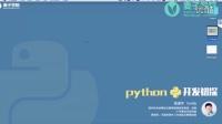python视频教程01-前言