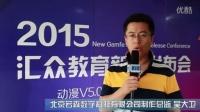 北京若森数字科技有限公司制作总监吴大卫专访