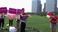 2015周大福求婚大作战《沈阳站》