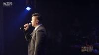 《上海滩》 光影留声 经典影视剧视听音乐会