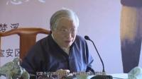 刘梦溪 中国传统文化价值理念在今天的意义【3】