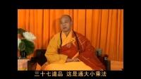 昌义法师2013年精进念佛七(腊月初八)