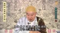 陈大惠老师--【遵师承 建学统 传正脉】 第二集