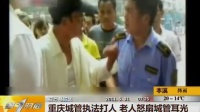 重庆城管执法打人 老人怒扇城管耳光 110531 第一时间_高清