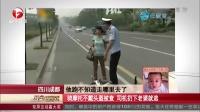 四川成都:骑摩托不戴头盔被查  司机扔下老婆就逃 每日新闻报 150708