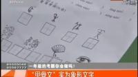 """小学甲骨文一年级考卷现""""甲骨文"""" 150708 第四直播间"""