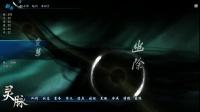 《仙剑奇侠传六》剧情流程攻略第1期