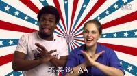 《老外教外语》第三期:99%中国人不知道的中式英文