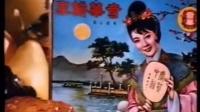 [經典廣告] 1986年 - 奇華餅家 (月餅)
