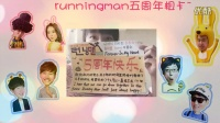 runningman20150711 五周年粉丝应援视频,跑男fighting!