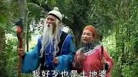 地方半班戏——土地公拜寿(上集) 半班戏 第1张