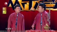 高晓攀尤宪超 欢乐喜剧人20150711相声表演《论棒逗》
